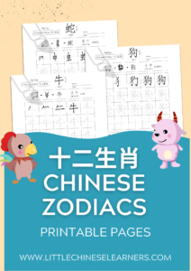 12 Chinese Zodiac activity pack cover
