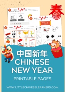 Chinese New Year activity pack cover