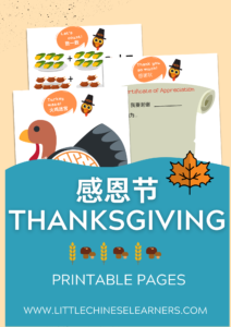 Thanksgiving activity pack cover