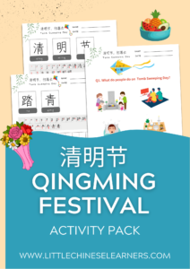 Qingming Festival activity pack cover