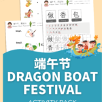 Dragon Boat Festival activity pack cover